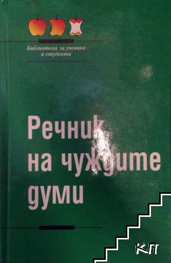 Речник на чуждите думи