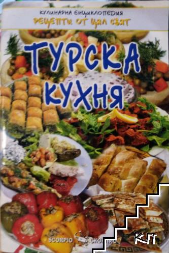 Рецепти от цял свят: Турска кухня