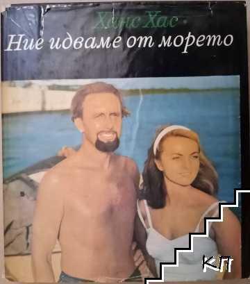 Ние идваме от морето