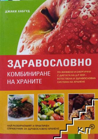 Здравословно комбиниране на храните