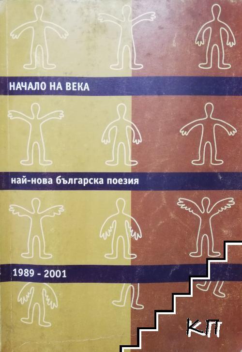 Начало на века - най-нова българска поезия 1989-2001