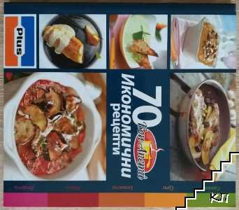 70 икономични рецепти от Бон Апети