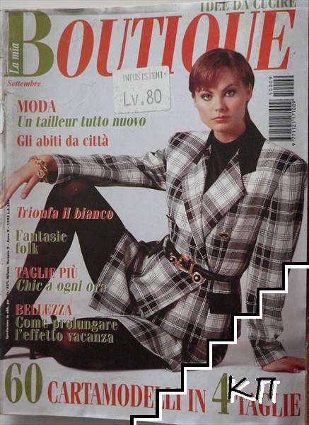 Boutique. Бр. 9 / 1995