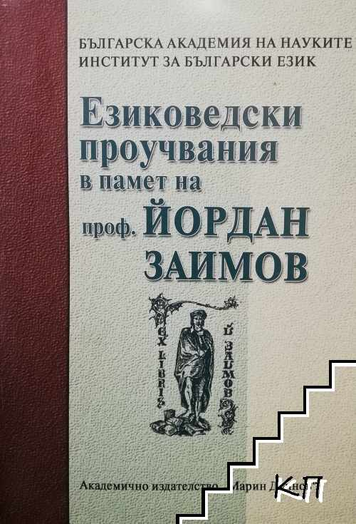 Езиковедски проучвания в памет на проф. Йордан Заимов