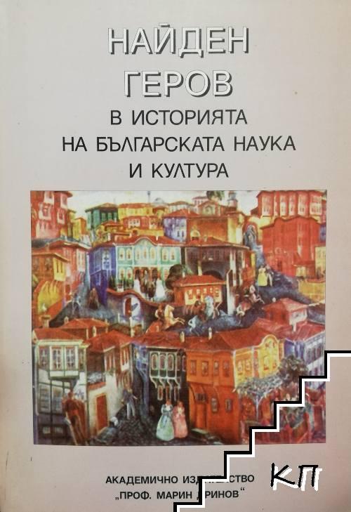 Найден Геров в историята на българската наука и култура