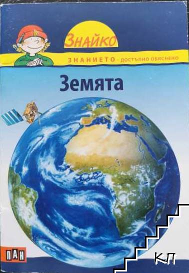 Знайко. Книга 1: Земята
