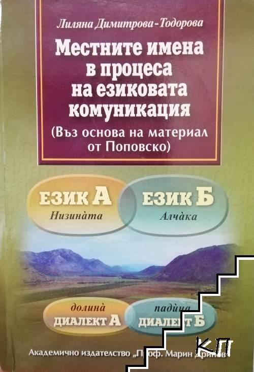 Местните имена в процеса на езиковата комуникация (Въз основа на материал от Поповско)