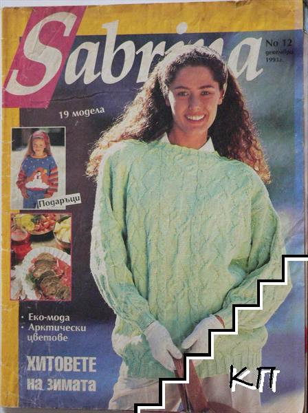 Sabrina. Бр. 12 / 1993