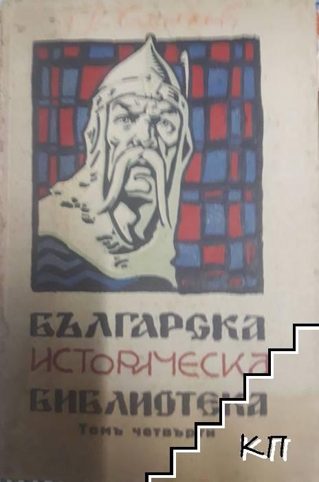 Българска историческа библиотека. Томъ 4