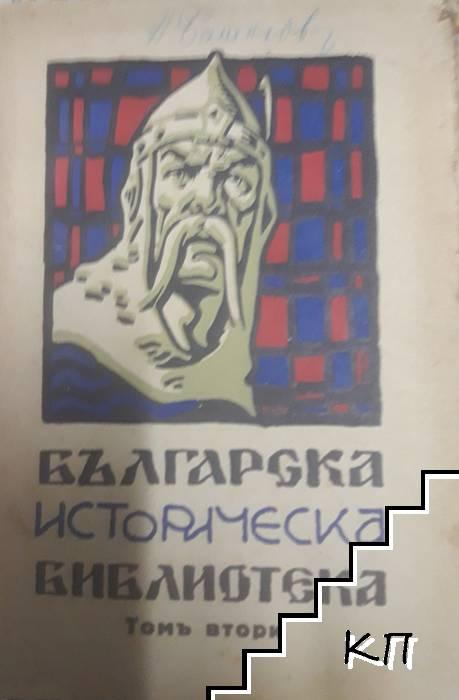Българска историческа библиотека. Томъ 2