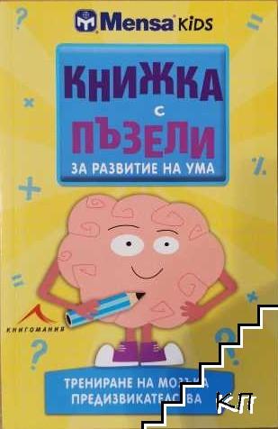 Книжка с пъзели за развитие на ума