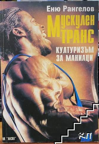 Мускулен транс. Културизъм за маниаци