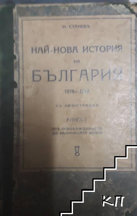 Най-нова история на България. Отъ Освобождението до Балканската война 1878-1918