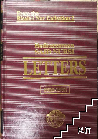 Letters (1928-1932)