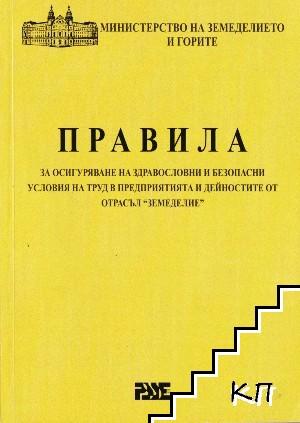 """Правила за осигуряване на здравословни и безопасни условия на труд в предприятията и дейностите от отрасъл """"Земеделие"""""""