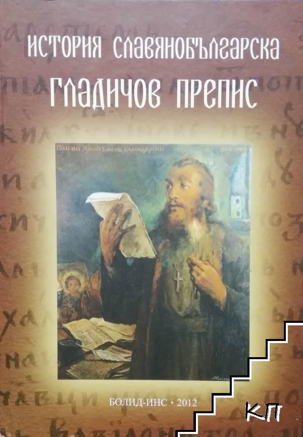 История славянобългарска. Гладичов препис