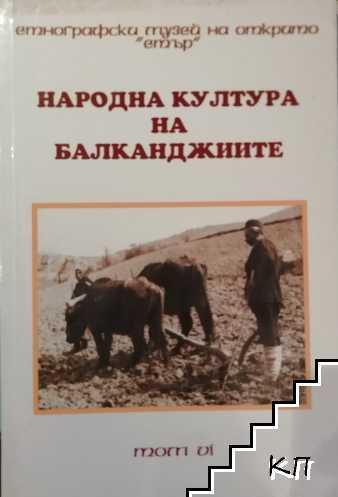 Народна култура на балканджиите. Том 6