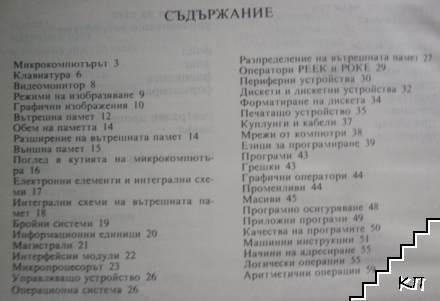 """Детска енциклопедия """"Микрокомпютри"""" (Допълнителна снимка 1)"""