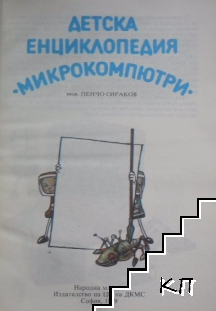 """Детска енциклопедия """"Микрокомпютри"""" (Допълнителна снимка 2)"""