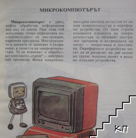 """Детска енциклопедия """"Микрокомпютри"""" (Допълнителна снимка 3)"""