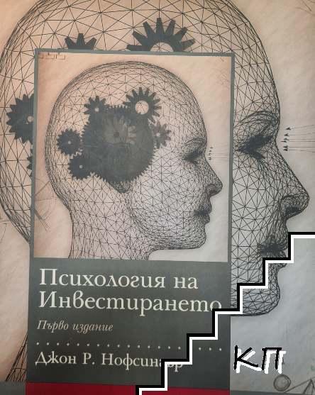 Психология на инвестирането