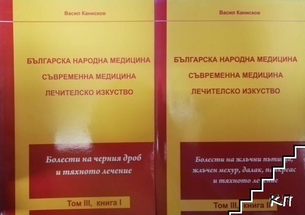 Българска народна медицина. Том 3. Книга 1-2