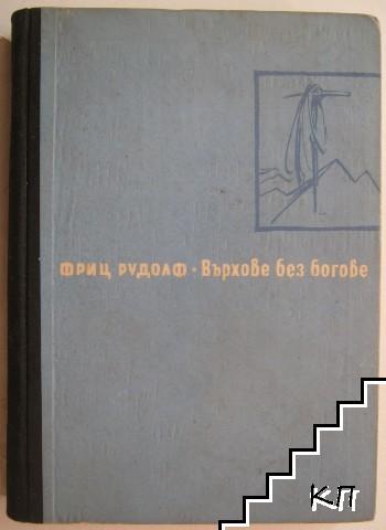 Върхове без богове (Допълнителна снимка 1)