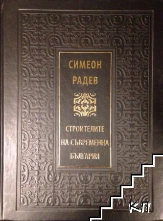 Стоителите на съвременна България. Том 1-2