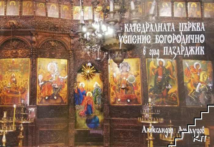 """Катедралната църква """"Успение Богородично"""" в град Пазарджик"""