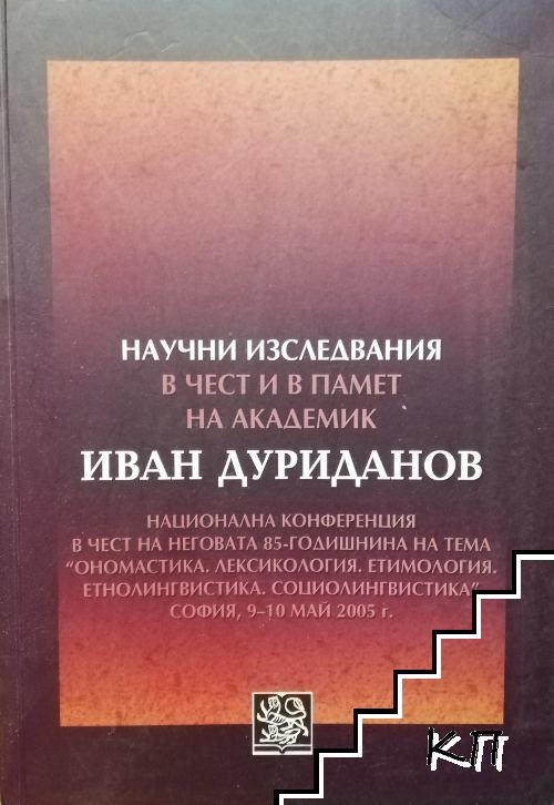 Научни изследвания в чест и в памет на академик Иван Дуриданов