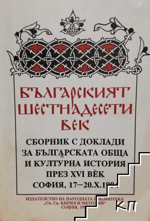 Българският шестнадесети век