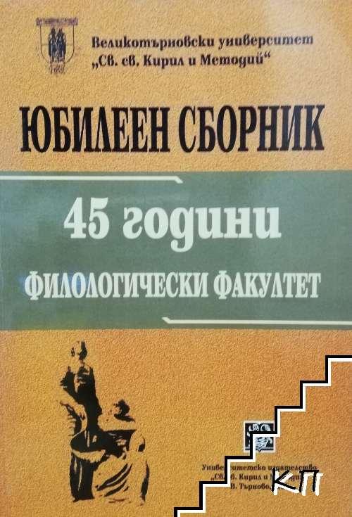 Юбилеен сборник - 45 години Филологически факултет