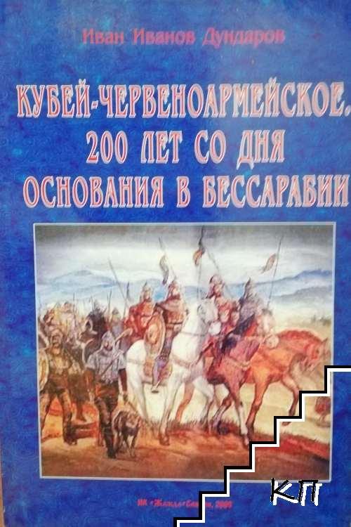 Кубей-Червеноармейское. 200 лет со дня основания в Бессарабии