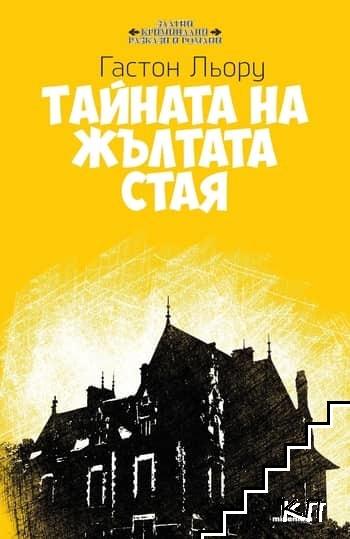 Тайната на жълтата стая