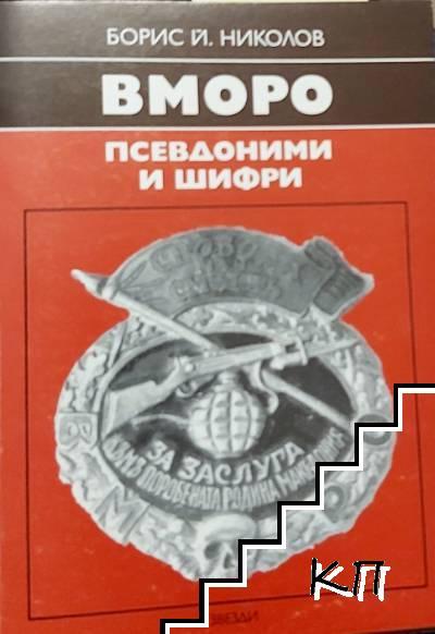 ВМОРО. Псевдоними и шифри 1893-1934