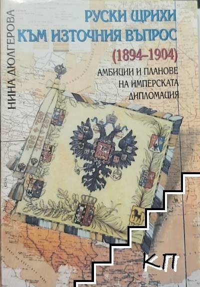 Руски щрихи към Източния въпрос (1894-1904)