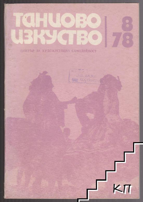 Танцово изкуство. Бр. 8 / 1978