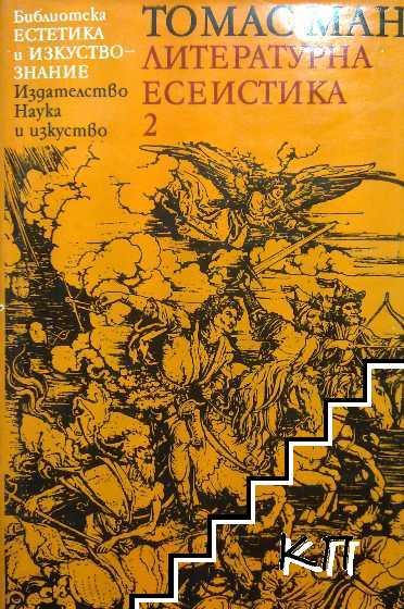 Литературна есеистика. Том 1-2 (Допълнителна снимка 1)