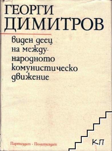 Георги Димитров - виден деец на международното комунистическо движение