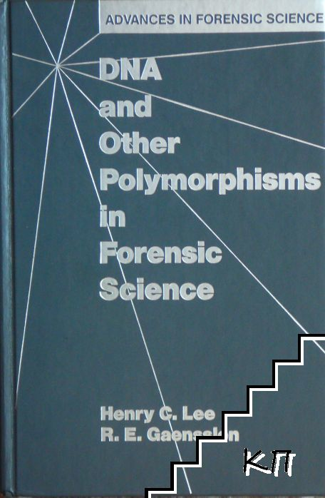 DNA and Other Polymorphisms in Forensic Science