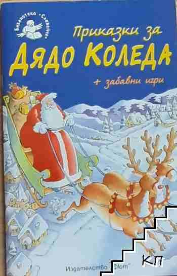 Приказки за Дядо Коледа + забавни игри
