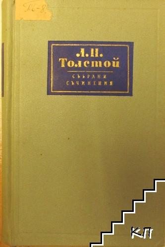 Събрани съчинения в четиринадесет тома. Том 8
