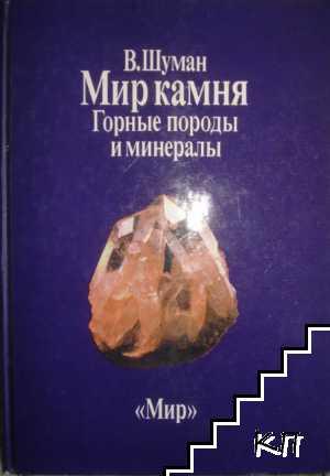 Мир камня. Том 1-2