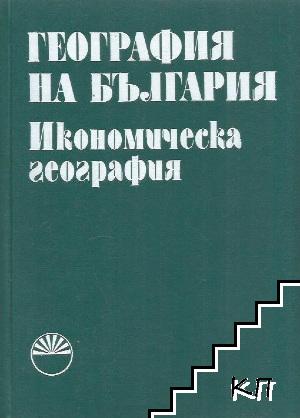 География на България. Том 1-2 (Допълнителна снимка 1)