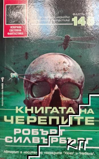 Книгата на черепите