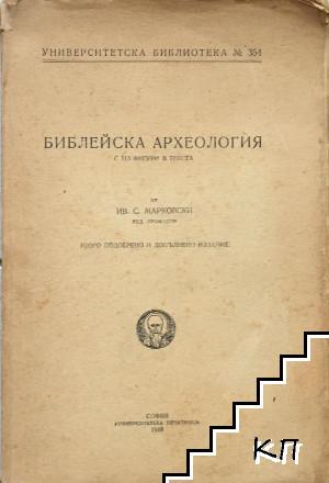 Библейска археология