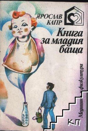 Книга за младия баща