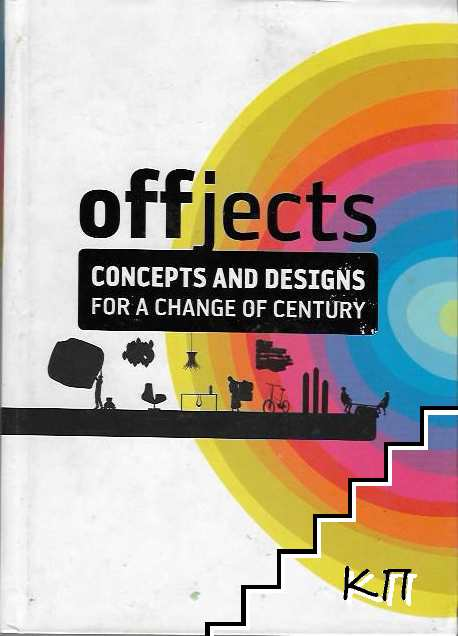 Offjects: Concepts and Designs for a Change of a Century