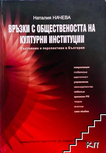 Връзки с обществеността на културни институции