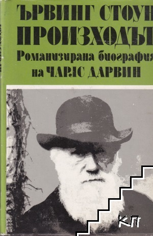 Произходът. Романизирана биография на Чарлс Дарвин. Том 2